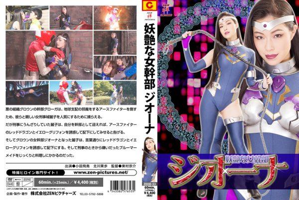 ZEOD-53 Glamorous Female Cadre Giona
