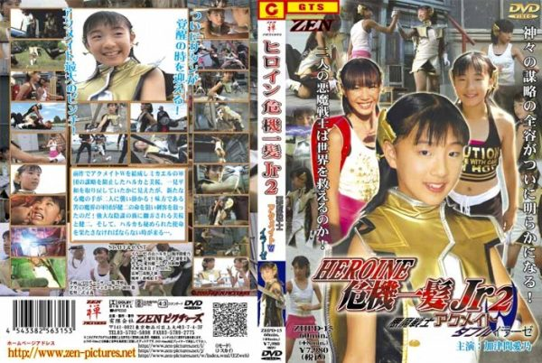ZHPD-15 Super Heroine Jr.Saves the Crisis !! 2 - Demonic Mates Double Irahze Manami Tsutsuura