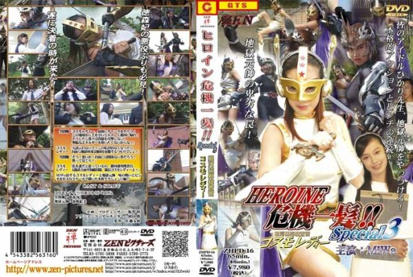 ZHPD-16 Super Heroine Saves the Crisis !! Special 3 - Galaxy Agent Cosmo Lady Kisaki Tokumori