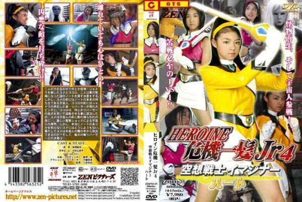 ZHPD-25 Super Heroine Jr Saves the Crisis !! 4 - Imaginer Heart Shieri Nakamura, Ayaka Fukumasu
