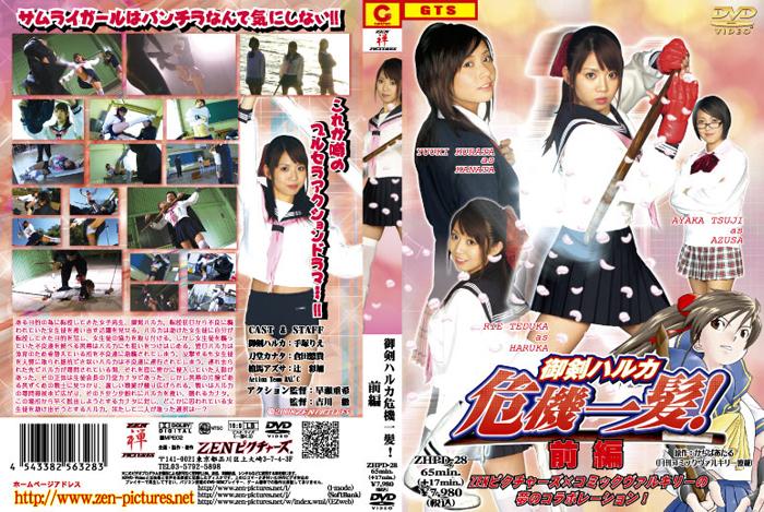 ZHPD-28 Haruka Mitsurugi in Big Crisis! [First Part] Rie Teduka, Yuuki Kurata, Ayaka Tsuji