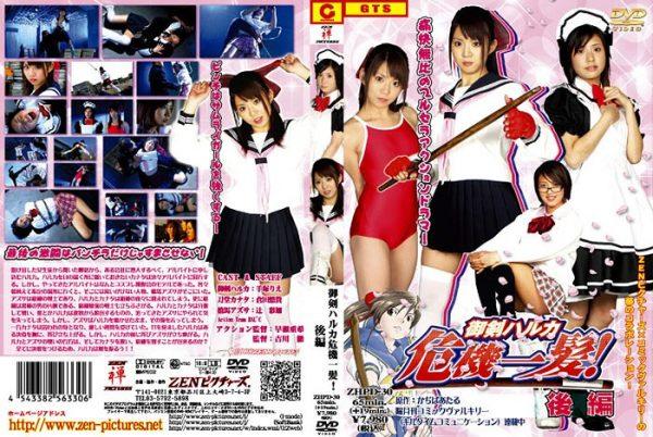 ZHPD-30 Haruka Mitsurugi in Big Crisis! [Last Part] Yuuki Kurata, Ayaka Tsuji, Rie Teduka