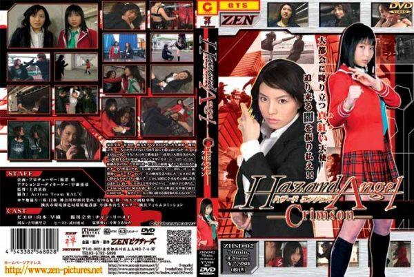 ZHSD-02 Hazard Angel Crimson Serina Ogawa, Ayumi Onodera, Aika Takeda, Chang Li-Mei, Saori Yamamoto