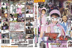 ZJPR-01 Super Heroine Jr. Saves the Crisis !! Beautiful Soldier Aurora Pink – Director's Cut Maya Hatakeyama, Kisaki Tokumori, Rika Inoue