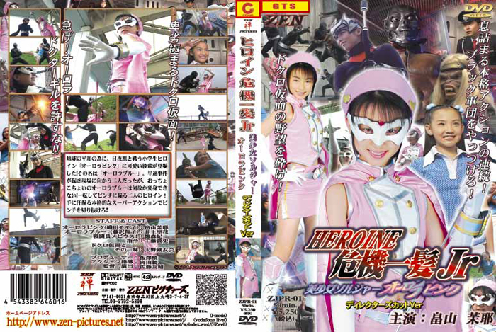 ZJPR-01 Super Heroine Jr. Saves the Crisis !! Beautiful Soldier Aurora Pink - Director's Cut Maya Hatakeyama, Kisaki Tokumori, Rika Inoue