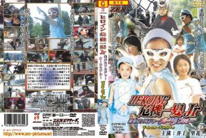 ZJPR-02 Super Heroine Jr. Saves the Crisis !! Beautiful Soldier Aurora Blue – Director's Cut Maya Hatakeyama, Kisaki Tokumori, Rika Inoue