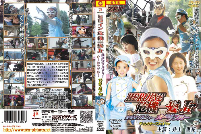 ZJPR-02 Super Heroine Jr. Saves the Crisis !! Beautiful Soldier Aurora Blue - Director's Cut Maya Hatakeyama, Kisaki Tokumori, Rika Inoue