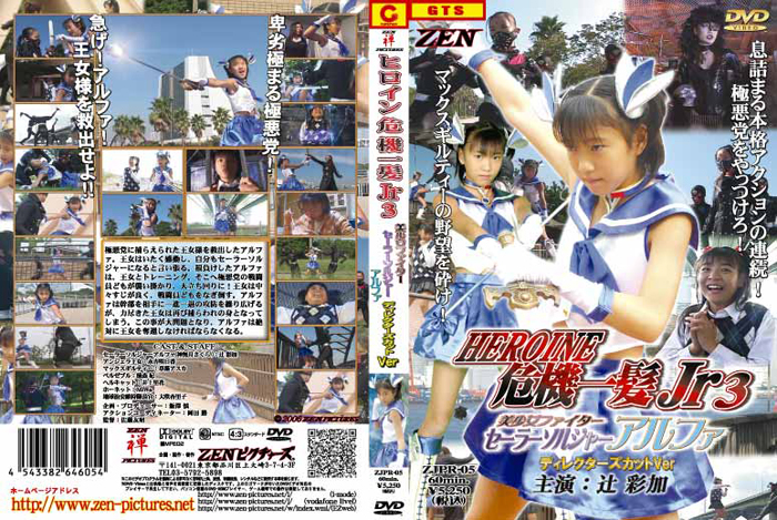 ZJPR-05 Super Heroine Jr.Saves the Crisis !! 3 Beauty Fighter Sailor Soldier Alpha - Director's Cut