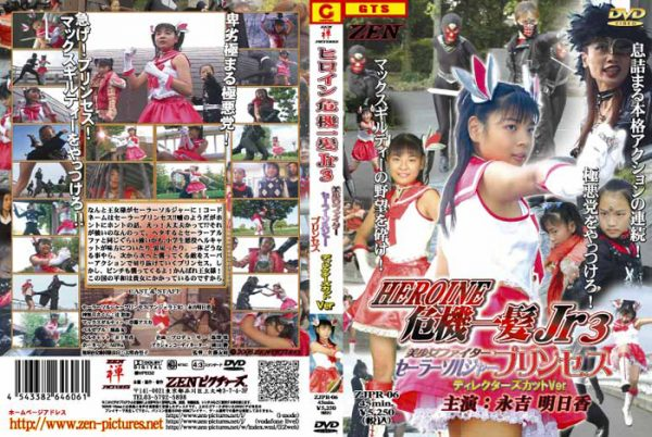 ZJPR-06 Super Heroine Jr. Saves the Crisis !! 3 Beauty Fighter Sailor Soldier Princess - Director's Cut