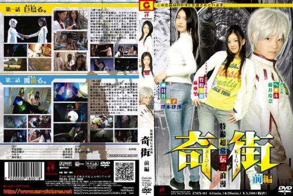 ZMX-01 KIGAI (Paranormal Town) Vol.1 Risa Sawaki, Mari, Reina Fujii
