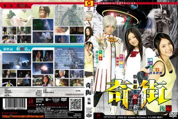 ZMX-02 KIGAI (Paranormal Town) Vol.2 Risa Sawaki, Mari, Reina Fujii