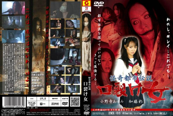 ZMX-03 Kuchisake Woman (Slit Mouth Woman) Ayumi Onodera