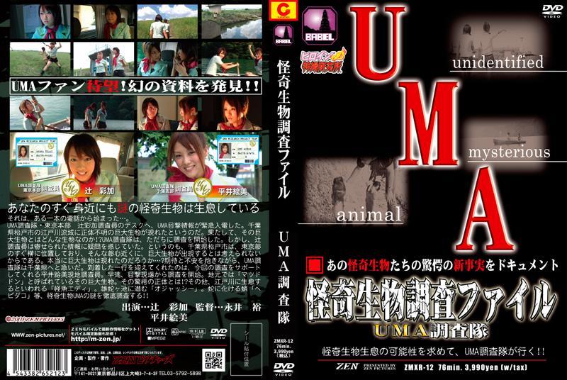 ZMX-12 UMA File Ayaka Tsuji, Emi Hirai