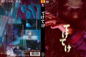 ZMX-14 Teke Teke Asami Tani, Ayaka Tsuji