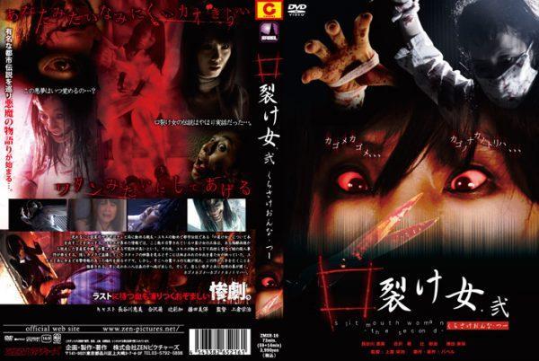 ZMX-16 Slit Mouth Woman 2 Moe Aizawa, Ayaka Tsuji, Emi Hasegawa, Miho Harita