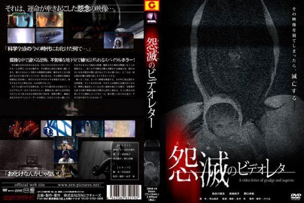 ZMX-19 Malicious Video Message Naoko Takeda, Takuma Noguchi, Nao Hasegawa