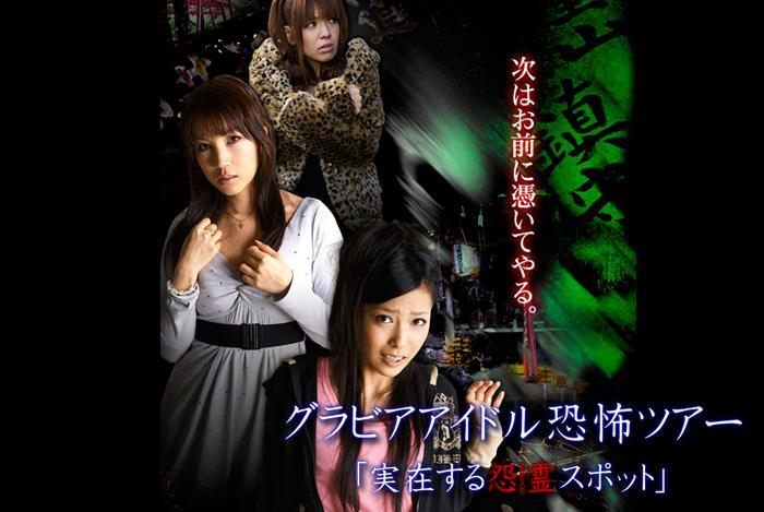 ZMX-20 Gravure Idol Scary Tour 'Bona Fide Cursed Places' Ena Kawamura, Yuuko Shouji, Azu Tsukishiro