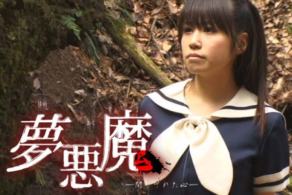 ZMX-22 Dream Demon - Closed Mind Kana Houjyo, Marina Yamazaki