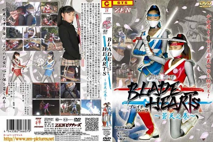 ZRHD-07 Blade Hearts - Clear Blue Sky Edition Yuka Nakazawa, Ai Suzuki, Natsuki Sakano