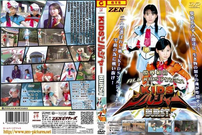 ZRHD-08 Kids Soldier BURST Ayaka Tsuji, Maya Hatakeyama, Rika Inoue, Satoko Uehira, Asuka Nagayoshi, Yumi Ueno, Reina Fujii