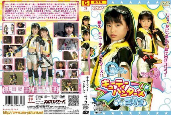 ZRHD-18 Cutie Hunter Yuriko Reina Fujii, Masako Horie, Shouko Fujimatsu