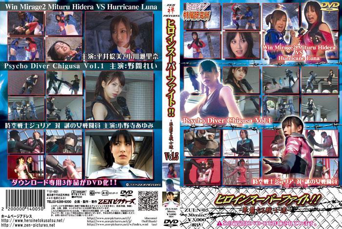 ZULN-05 Heroine Super Fight Vol.05 Emi Hirai, Rei Noma, Ayumi Onodera, Serina Ogawa