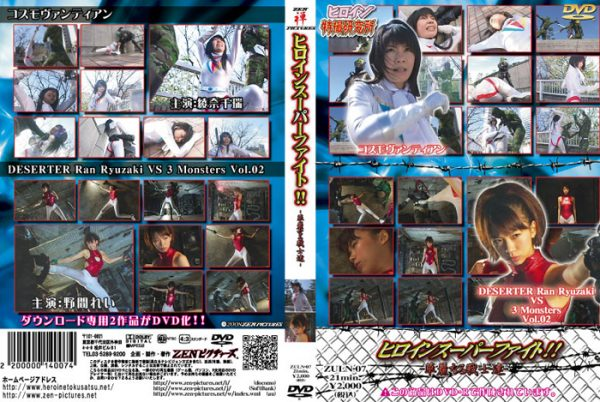 ZULN-07 Heroine Super Fight Vol.07 Rei Noma