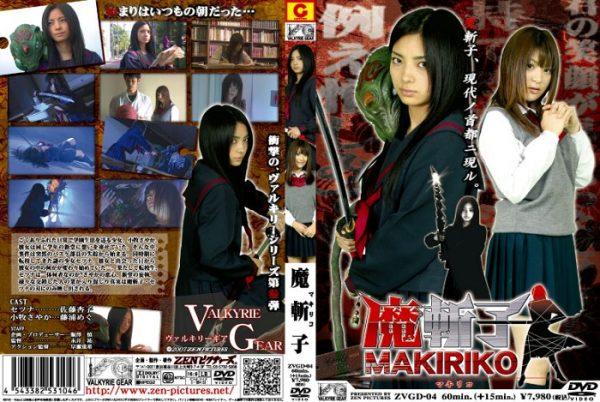 ZVGD-04 Makiriko Megu Fujiura, Kyouko Satou, Ryoma Baba