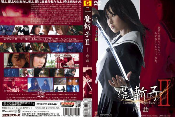 ZXXD-11 Makiriko(Demon Hunters)Ⅱ Lumiere noire et noir blanc- Prelude AyanoYoshida, Juri Satomi, Risa Akiyoshi