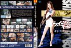 GVRD-02 The Shining Robot Seiren in Imminent Danger, Natsume Inagawa