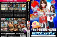 GRET-11 Monster huge heroine Yurika Miyaji
