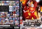 GHPM-51 Gigantic Heroine Domination  Next Lady Elimination Plan! Miho Tono