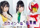 GHOR-72 Heroine Twisty Bondage -Ally, Nanami Aoi, Bird 3- Arisa Seina