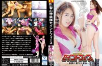 GHKO-15 Saint Force -Holy Woman Fallen to the Nightmare- Miho Tono