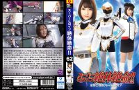 THZ-62 Super Heroine in Grave Danger!! Vol.62 Holy Knight Force Blade Five Umi Hirose