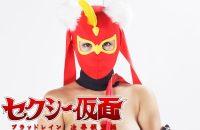 GHKO-22 Sexy Mask Blood Rain Insult Desire Ruru Aizawa