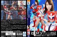GGTB-32 Heroine Cunnilingus Torture Misa Akashi Superwoman Sharan Yuri Momose Urea Sakuraba Ichika Hayano