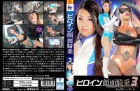 GGTB-33 Heroine Face Sitting 3 Justy Girl Satomi Suzuki Hikaru Kawana