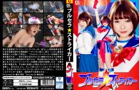 GHKO-43 Blu-Sailor Striker Ayane Suzukawa
