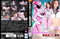 GHKO-44 Seductive Heroine Insulting Combatant Back Iroha Narimiya