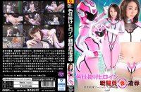 GHKO-44 Seductive Heroine Insulting Combatant Back Iroha Narimiya