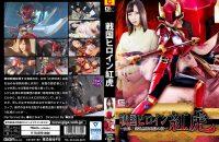 GHKO-50 Sengoku Heroine Benitora -Female Samurai Lecherous Endless Hell- Miu Akemi