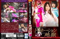 GHKO-49 Superheroine Domination Hell 30 Wizard Five Satomi Hibino Ko Asumi