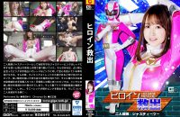 GHKO-54 Heroine Rescue Justy Two Yu Shinoda