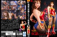 GHKO-78 Infernal Slave Heroine Camp -Wonder Lady Reina Shirogane