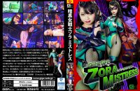 GTRL-42 Dark Female Fighter Zora – Mistress Niko Ayuna Makoto Takeuchi