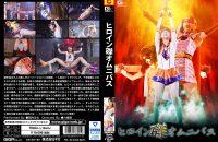 GHKP-01 Heroine Crucifixion Omnibus Runa Nishiuchi