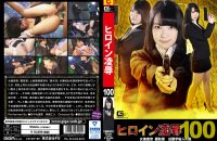 GRE-01 Heroine Insult Vol.100 -Female Investigator Megumi Takatori -The Trap of the Brutal Alien- Haruna Ayane Ko Asumi
