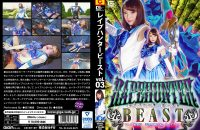 GTRL-48 Rape Hunter BEAST Vol.3 -Sailor Aquas Ayane Suzukawa
