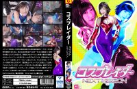 GHKP-51 Cosplayder Next Mission Asahi Mizuno